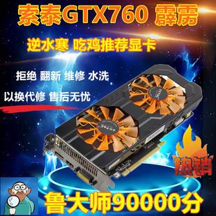 一年质保 吃鸡显卡 多款GTX760 2G/4G 770 2G高端游戏 另有960