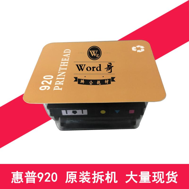 原装惠普920打印头 喷头 机型HP6500 HP6000 HP7000 HP7500 B209A