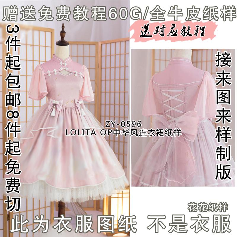 ZY-0596 中国风LOLITA纸样 国风洛丽塔连衣裙纸样 喇叭袖立领OP图