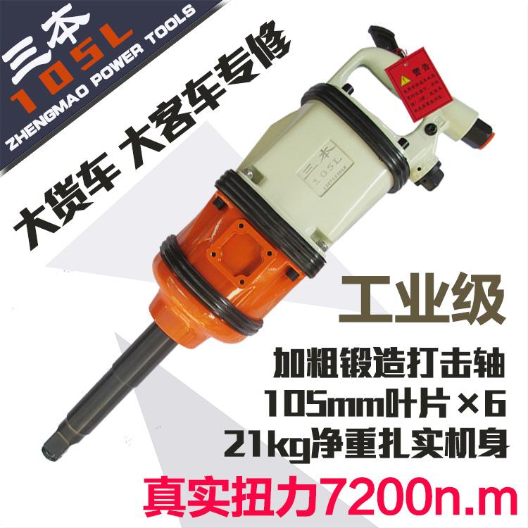 大风炮 720KG大扭力 正品三本1寸风炮机风动扳手气动扳手气动工具