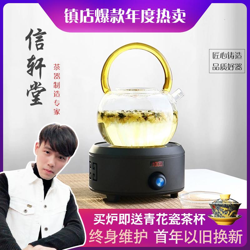 Xin Xuan Tong electric stove, home cooking tea induction cooker, small tea stove, mini light wave stove, water jitter, tiktok tea maker.