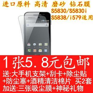 i579手机屏幕钢化玻璃保护膜5830高清磨砂钻石膜 三星S5830i 贴膜