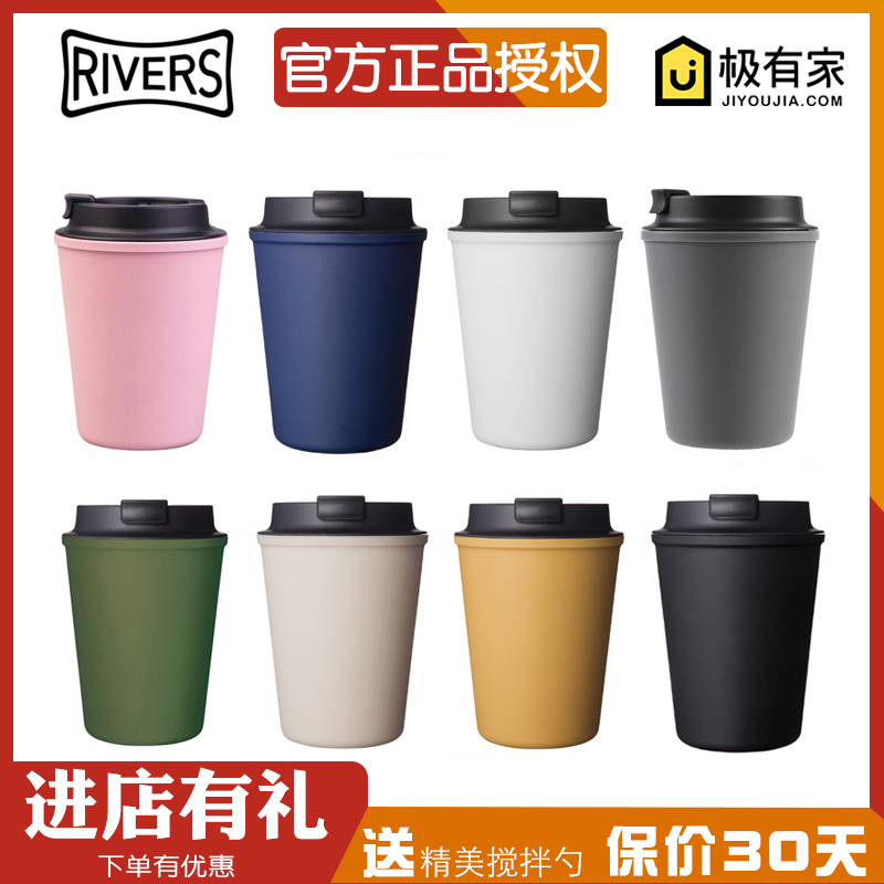 12月06日最新优惠日本Rivers sleek便携随行杯随手杯 咖啡杯子耐热防烫防漏杯Solid