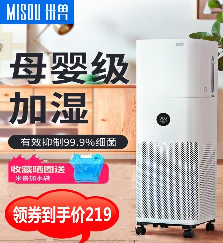 misou米兽无雾加湿器家用静音卧室空气净化器加湿器一体机家用