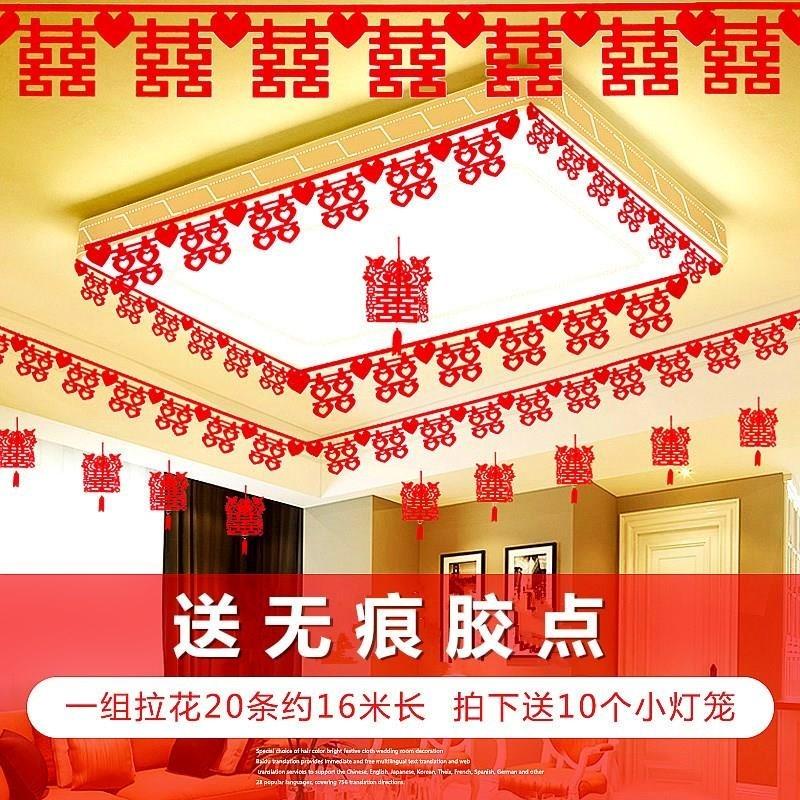 家用套餐简单新房用品婚房装饰 网红彩带出嫁大厅房顶客厅布置2。