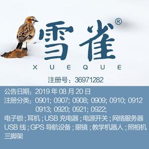 9类《雪雀》眼镜电子锁手机及手机配件3C数码控制设备商标出售