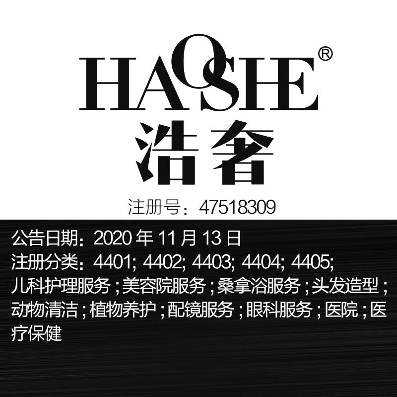 44種類の「浩奢」眼科サービス。医療と保健美容院サービス北京ブランドの販売