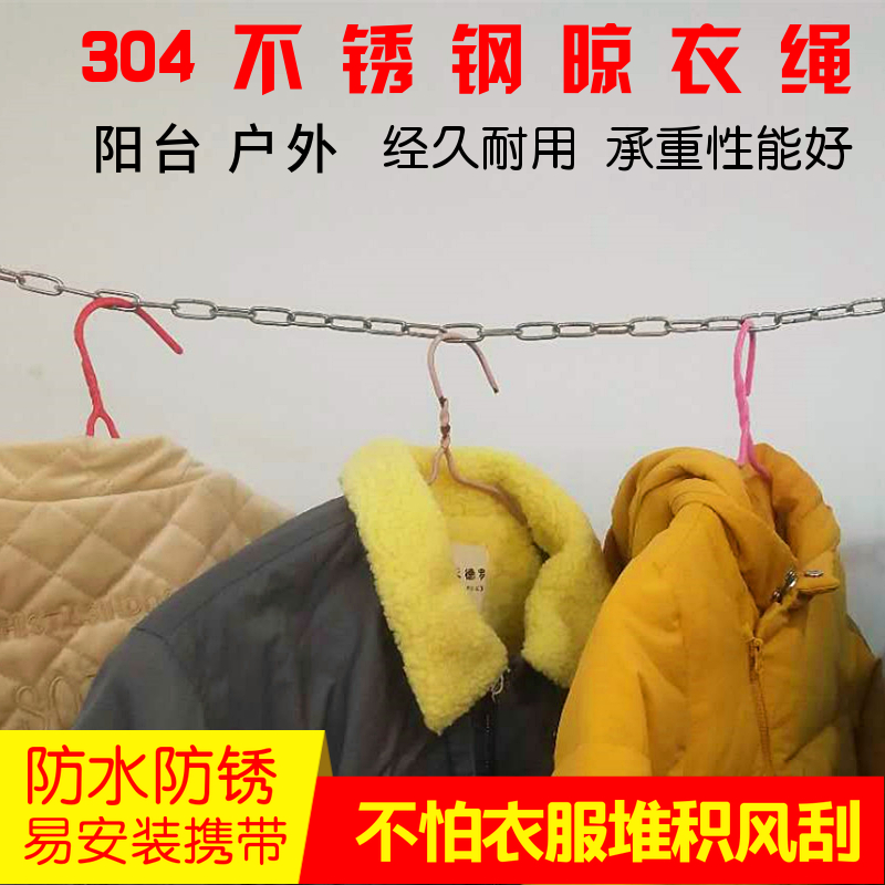 Household travel 304 stainless steel clothesline drying quilt chain clothesline chain indoor and outdoor antiskid and windproof