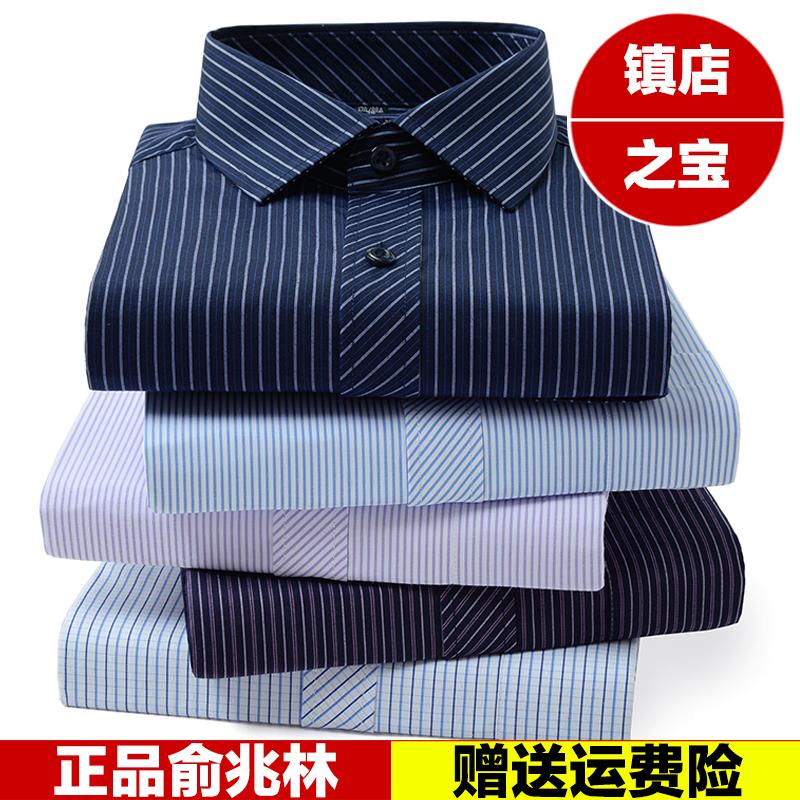 11月06日最新优惠俞兆林衬衫长袖男士棉质爸爸中老年