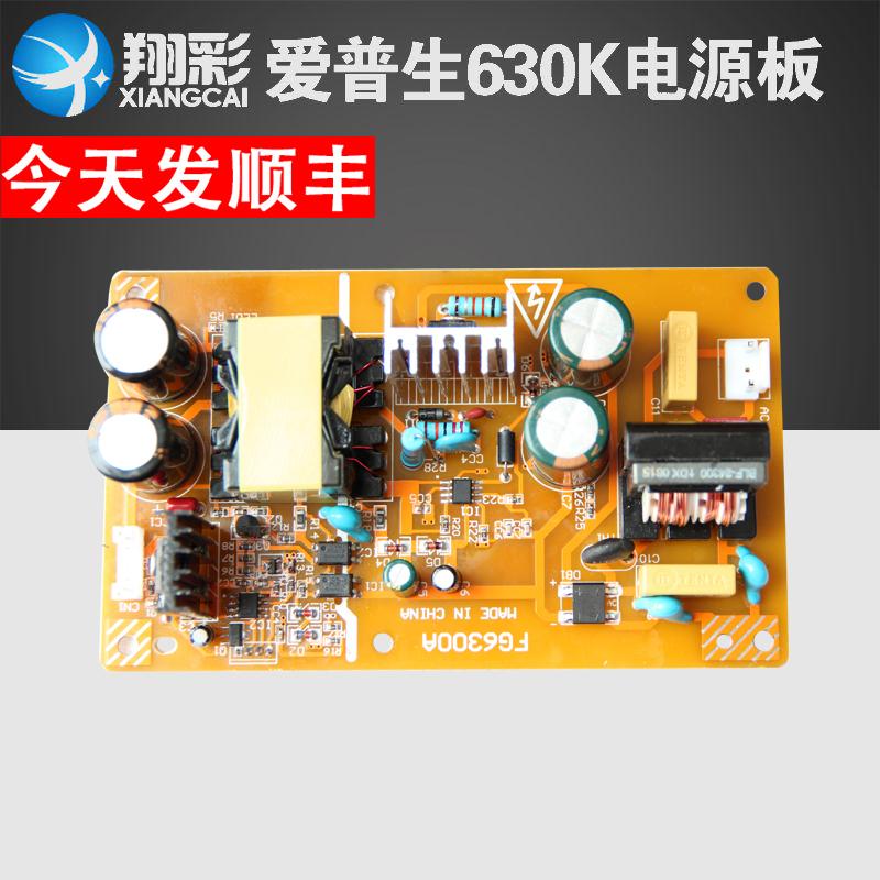 翔彩兼容适用EPSON LQ630K电源板爱普生LQ615K电源板LQ610K新版本