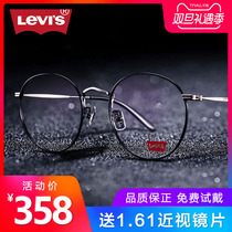 Levis Eye frame myopia metal mirror frame round frame levis retro girl big face eye frame mirror frame man