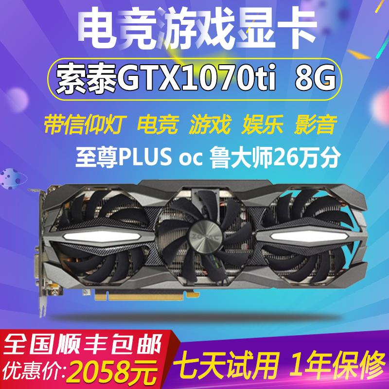 限1000张券索泰GTX1070ti 8G至尊Plus OC吃鸡游戏显卡 有华硕GTX1080