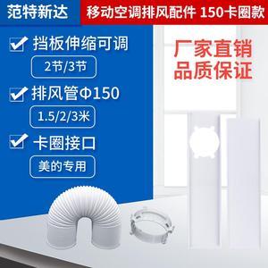 冷氣擋風板可移動式空調軟布擋板通用型擋風密封板里外推拉平開窗戶式排風管