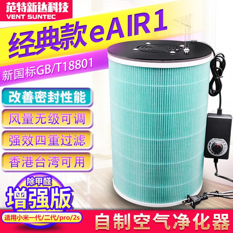范特新达DIY自制空气净化器适配小米滤芯除甲醛雾霾PM2.5二手烟