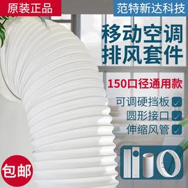 移动空调通用型排风管排热气管配件推拉窗户挡风密封可调伸缩挡板图片