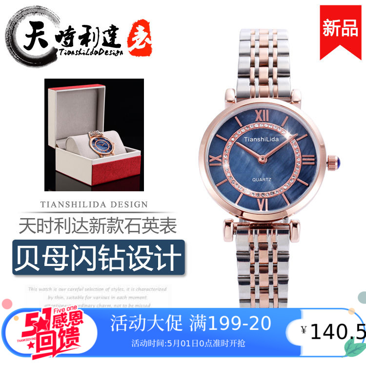 Fashionable, waterproof, imported movement, high-end, fritillary, inlaid with diamond, stainless steel mesh, red hot Korean version, womens wristwatch