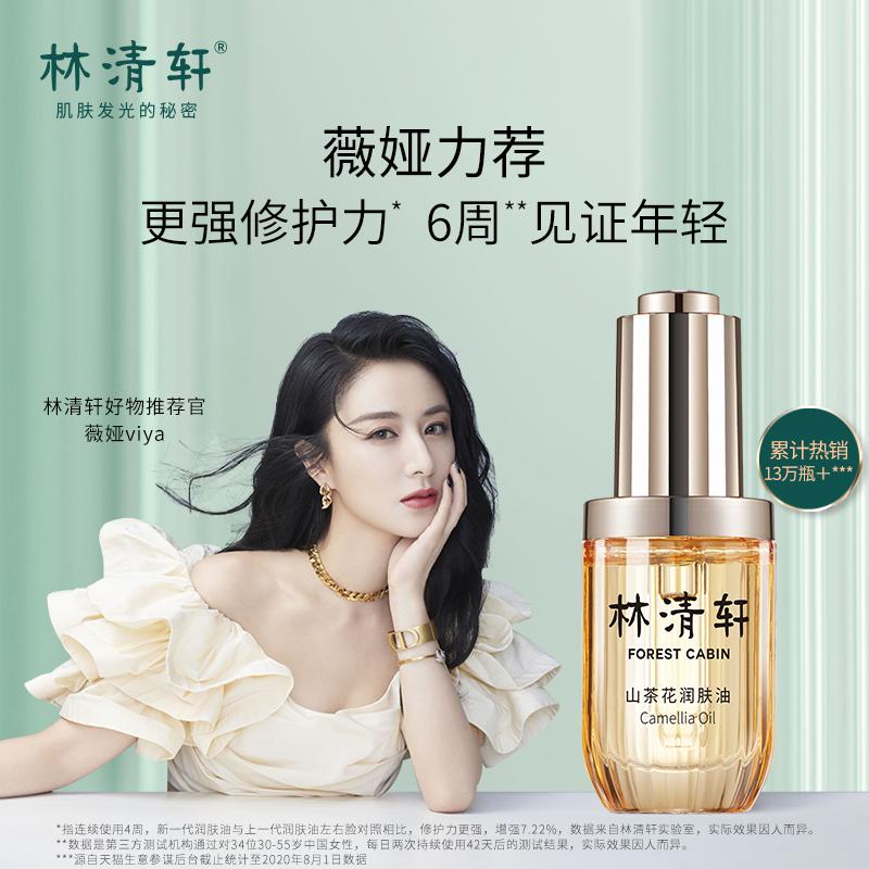 【薇娅推荐】林清轩山茶花润肤油发光宝瓶30ml