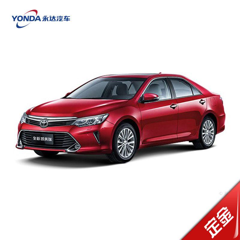 【整车订金】永达汽车 广汽丰田 凯美瑞  上海销售