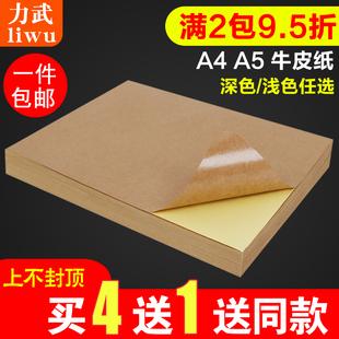 【买4送1】A4牛皮纸不干胶a5牛皮打印纸哑面书写深色纸箱色喷墨激光打印自粘背胶a4牛皮标签贴纸