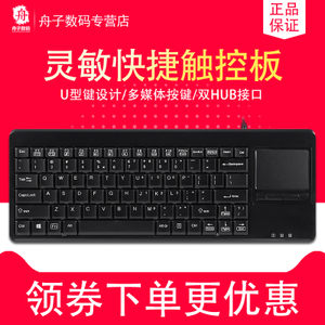 佩锐515H双连接HUB商务工业工控有线USB接口触摸板键盘防水溅