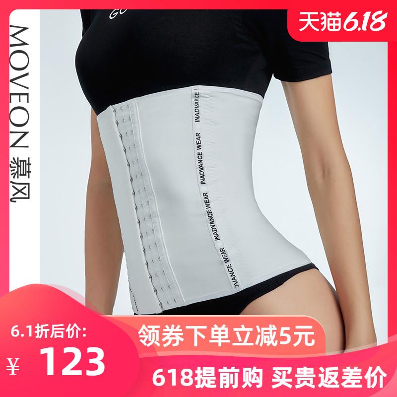 慕风健身束腰女收腹带绑带瘦身瘦腰瘦肚子燃脂塑腰神器塑身衣超薄
