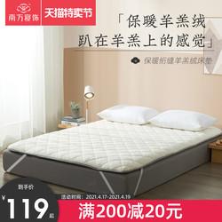 南方寝饰床垫软垫租房专用加厚羊羔绒单人宿舍席梦思榻榻米床垫子