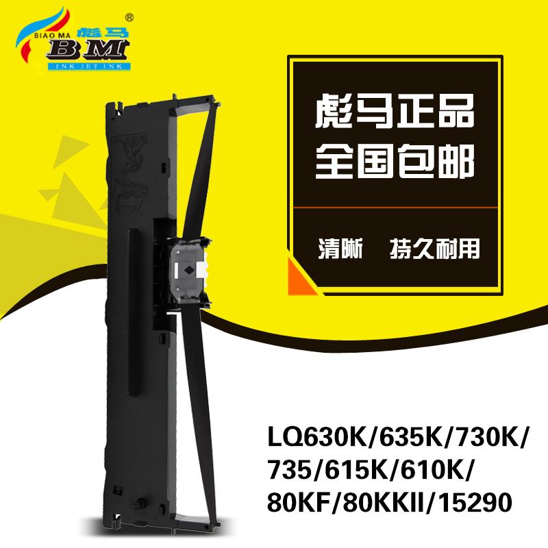 彪马LQ630K色带架 适用爱普生打印机色带 LQ635K LQ730K 735K色带