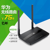 Huawei / Huawei WS318 300Mbps home through the wall high-speed wireless router to send shipping 包邮
