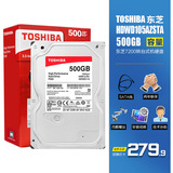 Toshiba / Toshiba HDWD105 SATA boxed 500GB desktop mechanical hard drive 500G hard drive 包邮