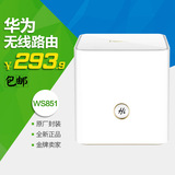 Huawei ws851 glory wireless router Pro giga wifi signal through the wall of the king smart home 包邮