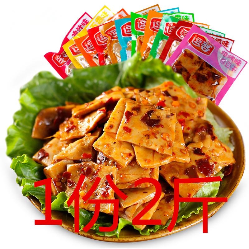 重庆零食品逗客麻辣五香小吃豆腐干小包装散装豆干1000g特产包邮
