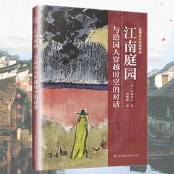 江南庭园 与造园人穿越时空的对话 古典园林景观设计 苏州扬州园林庭院上海豫园设计布局鉴赏解读 园艺设计师读物 花园种植设计书