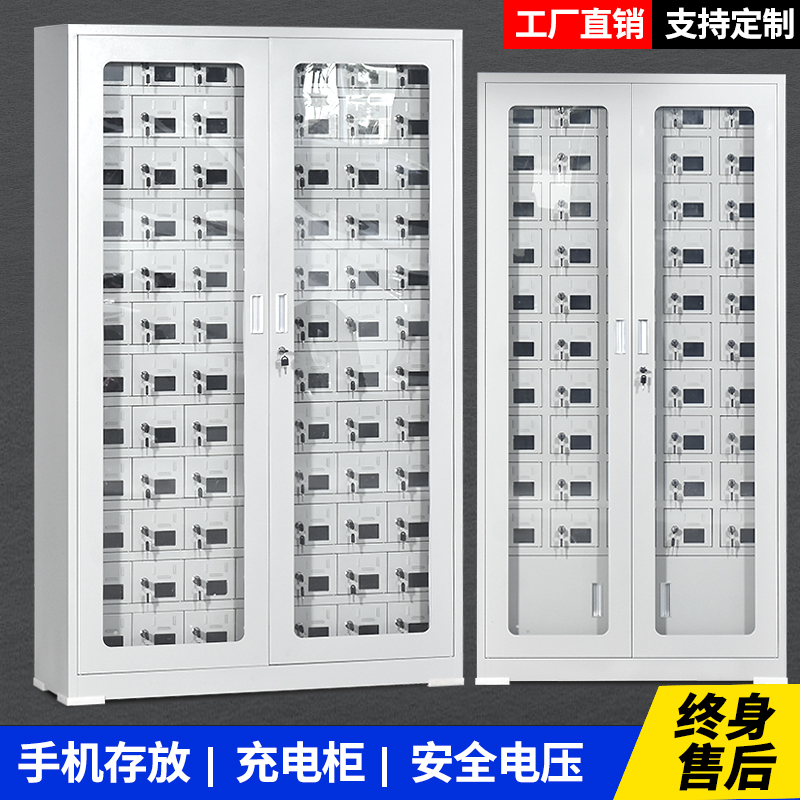 Mobile phone storage charging cabinet door socket tools with lock army deposit safe shielded cabinet acrylic transparent