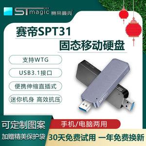 赛帝SPT31固态移动硬盘手机U盘512GB电脑两用外置256G便携高速SSD