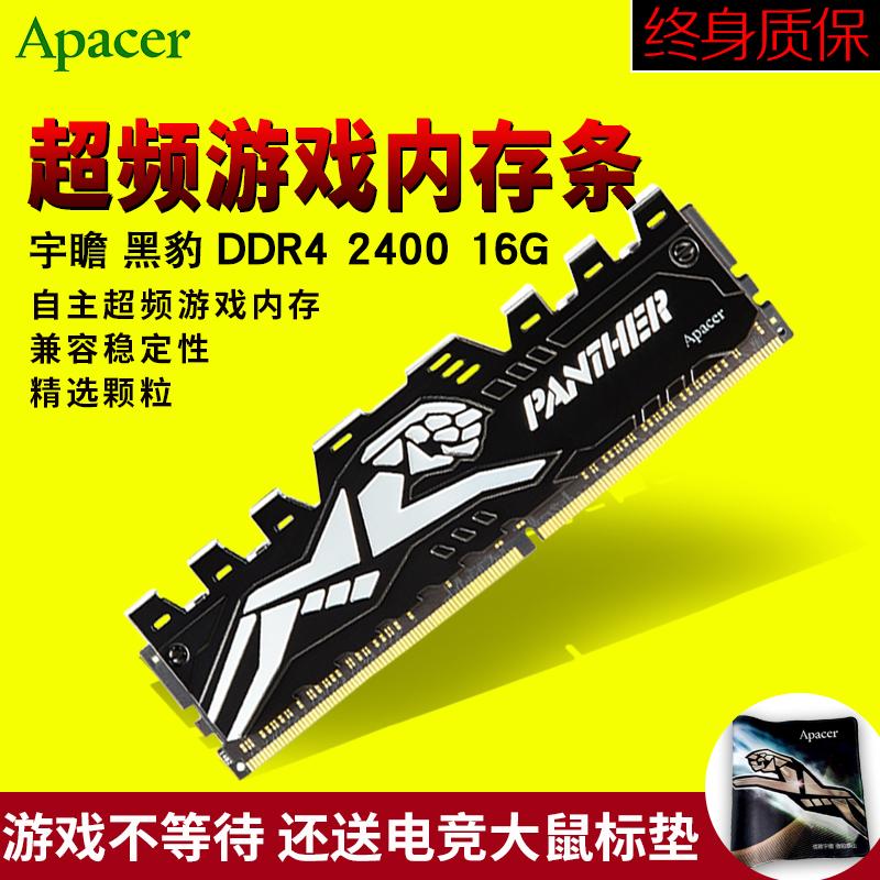 宇瞻黑豹16G DDR4 2400/3000内存条台式机电脑超频游戏吃鸡内存