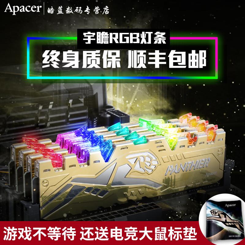 宇瞻黑豹RGB电竞水晶灯条 DDR4 2666/3200 16G(8G*2)台式机内存条