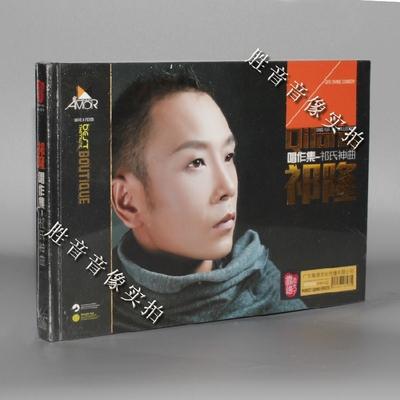 正版发烧汽车载cd门丽高安/龙梅子/冷漠 祁隆唱作集-祁氏神曲 1CD