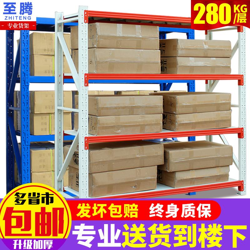 至騰倉儲貨架中型重型展示架金屬 倉庫貨架家用庫房置物架鐵架