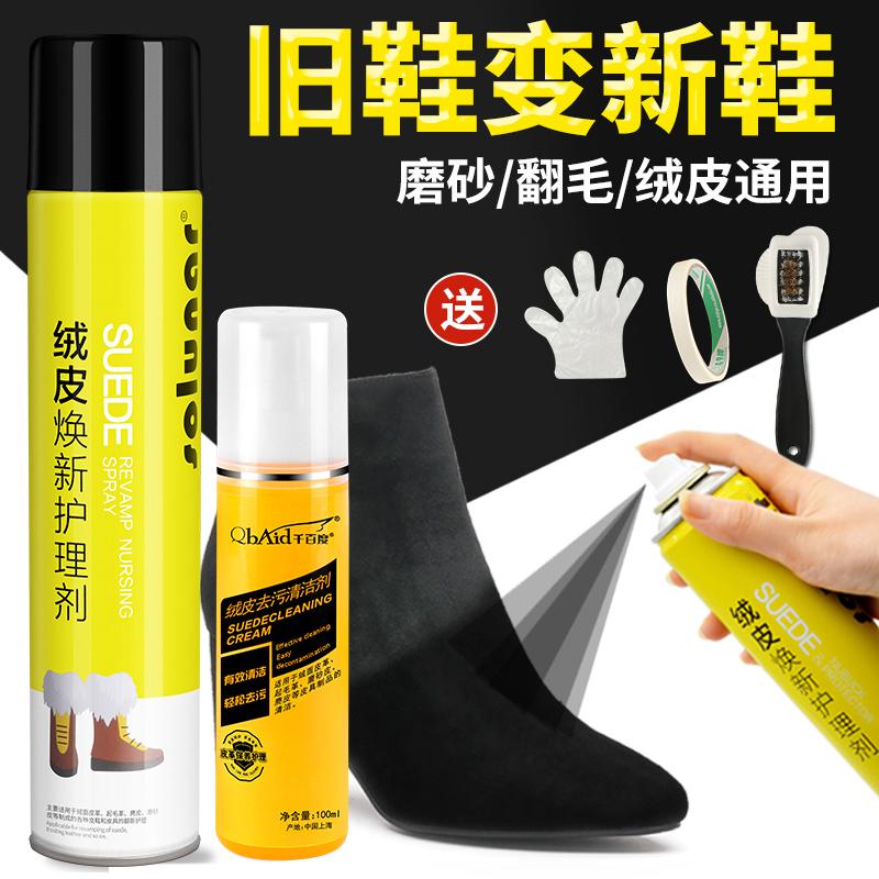 翻毛皮鞋清洁护理剂黑色鞋粉绒面磨砂反绒补色鞋油麂皮打理液神器