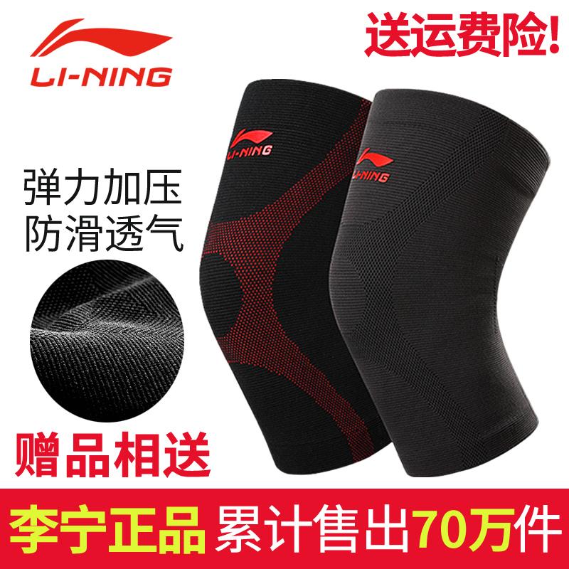 李宁护膝运动男篮球装备专业薄款女士跑步夏季半月板损伤防护膝盖