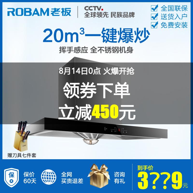 Robam/老板 CXW-200-67X6H 大吸力抽油���C�|控免拆洗�吸式