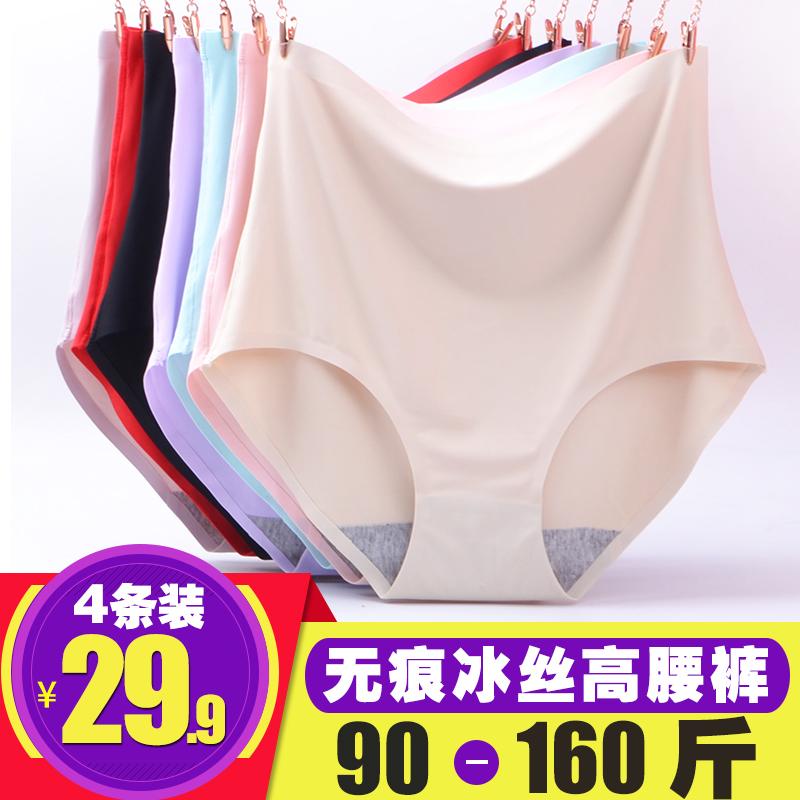 4条装高腰深裆一片式冰丝无痕超薄女内裤夏纯棉裆女三角裤加大码