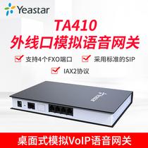 朗视Yeastar410模拟语音网关voip网关电话交换机异地组网FXO口