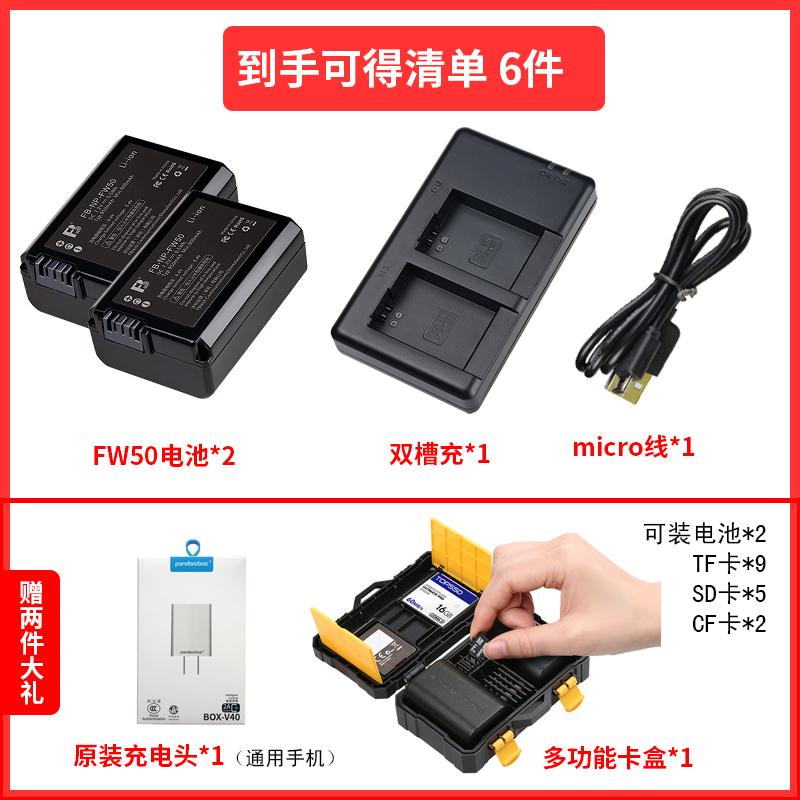 沣标 索尼NP-FW50电池a7r2 a5100 a5000 a6500 a6400 a6300 a6000
