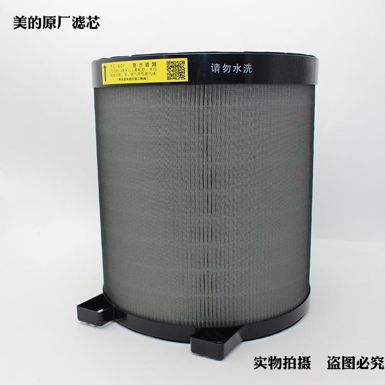 原装美的空气净化器KJ40FE-NI KJ40FE-NI2过滤网除甲醛 PM2.5滤芯