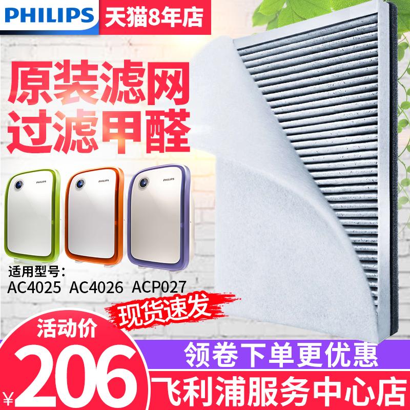 飞利浦空气净化器过滤网滤芯AC4127适AC4026 ACP027 AC4025去甲醛