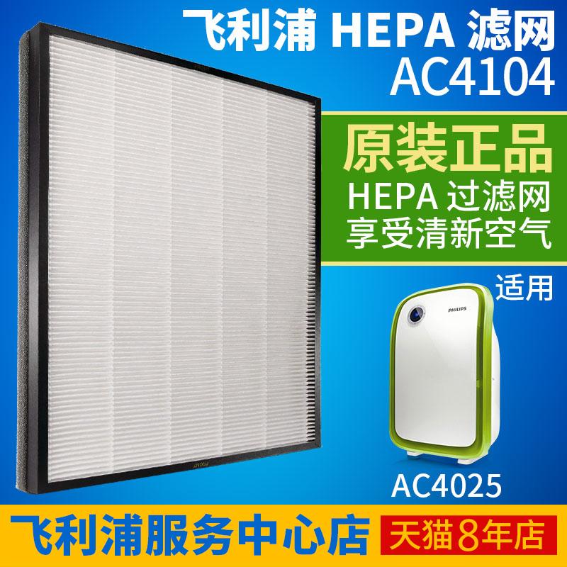 飞利浦空气净化器HEPA滤网AC4104 适用AC4025 4026 ACP027 配4103