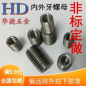 内外牙螺母不锈钢304螺母螺纹转换非标螺丝定做M4M6M8M10M12M1416