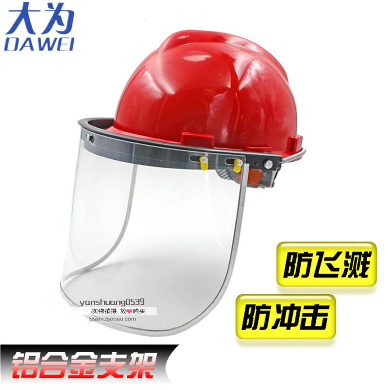 防护面罩面具配安全帽防飞溅电焊烧焊脸部防粉尘劳保打磨灰尘面屏