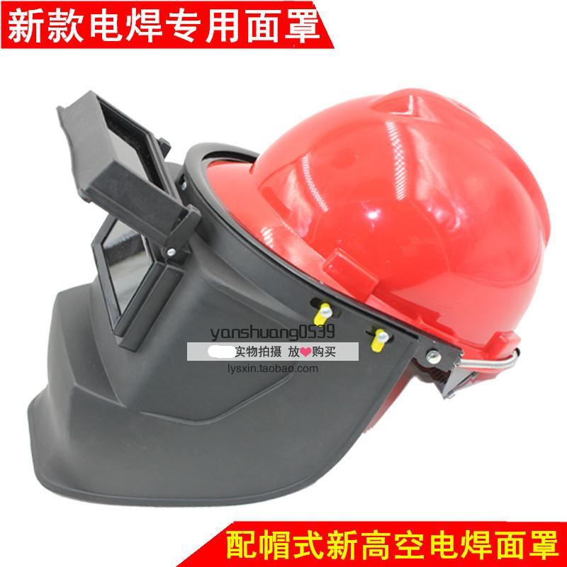 電焊面罩配帽式 帶安全帽式 焊工隔熱 焊接高空作業勞保防護面罩